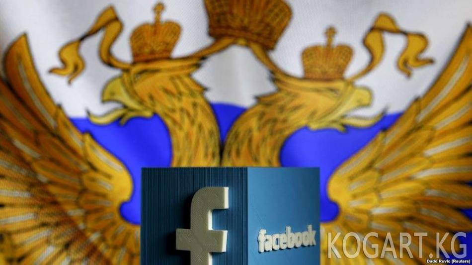 Роскомнадзор Фейсбук менен Твиттерге каршы иш козгоду