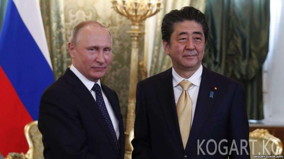 Абэ менен Путин Курил аралдары боюнча сүйлөшүүлөрдү өткөрүүдө