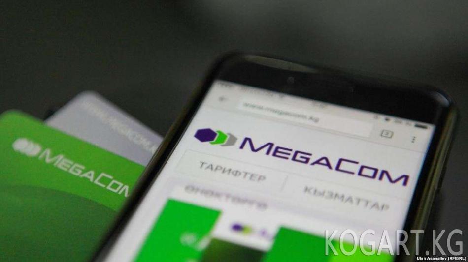Өкмөт «Мегаком» компаниясын сатпайт