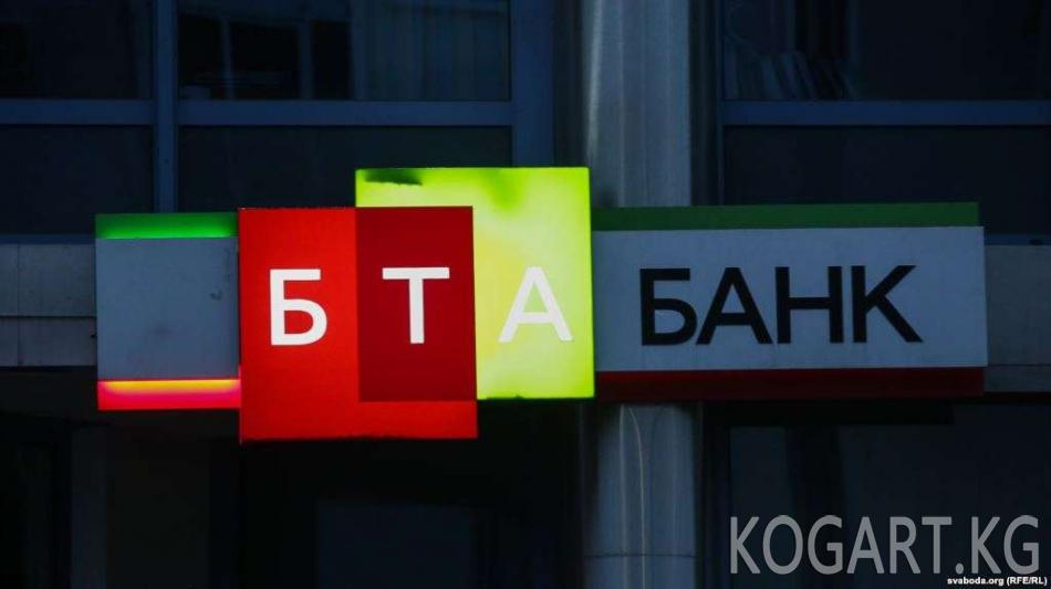 """Өзбекстандан """"БТА Банктын"""" каражатын уурдоого шектелген киши..."""
