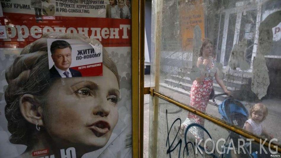 Украинадагы президенттик шайлоого 44 талапкер катышат