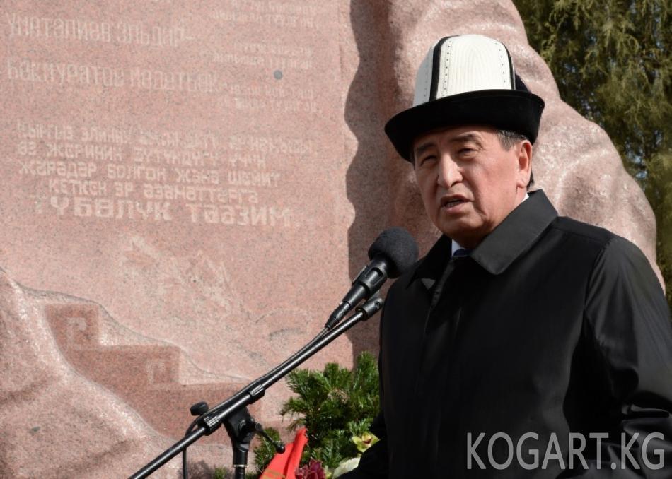 Президент Сооронбай Жээнбеков: Тарыхыбызда Аксы окуясы акыйкаттык...