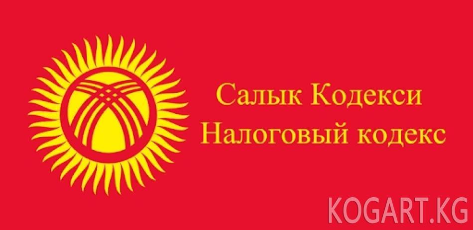 Кыргыз Республикасынын Салык кодексине өзгөртүүлөр киргизилди