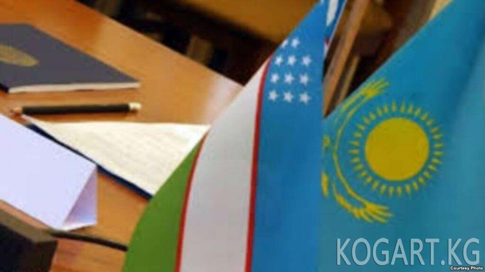 Өзбекстан менен Казакстан