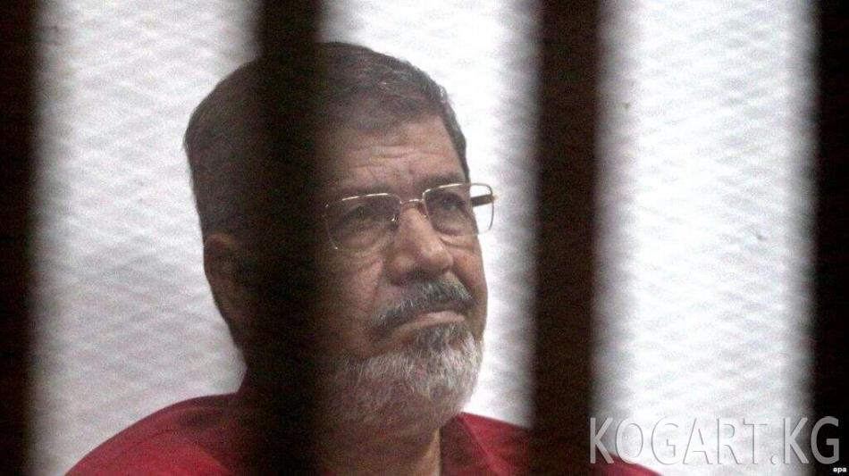Египеттин мурдагы президенти Мохаммед Мурси сот залында каза болду