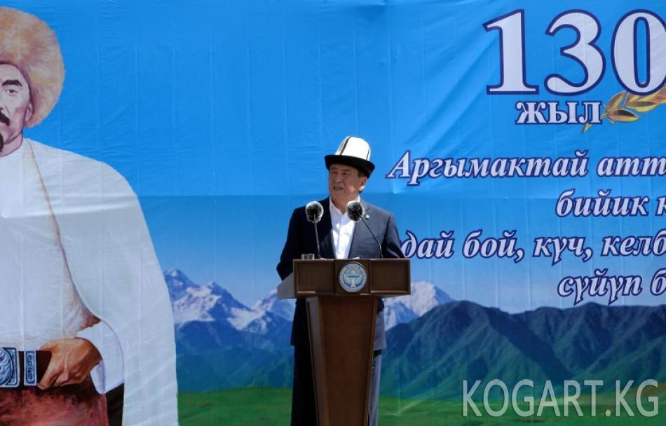 Президент Жээнбеков: Кыргызстан — Манас атабыз, ата-бабаларыбыз кураган биримдиктүү журттун, бирине-бири тирек болуп келген элдин мураскери