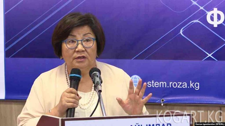 Отунбаева: Атамбаев өзүнүн саясий бечелдигин көрсөтүүдө