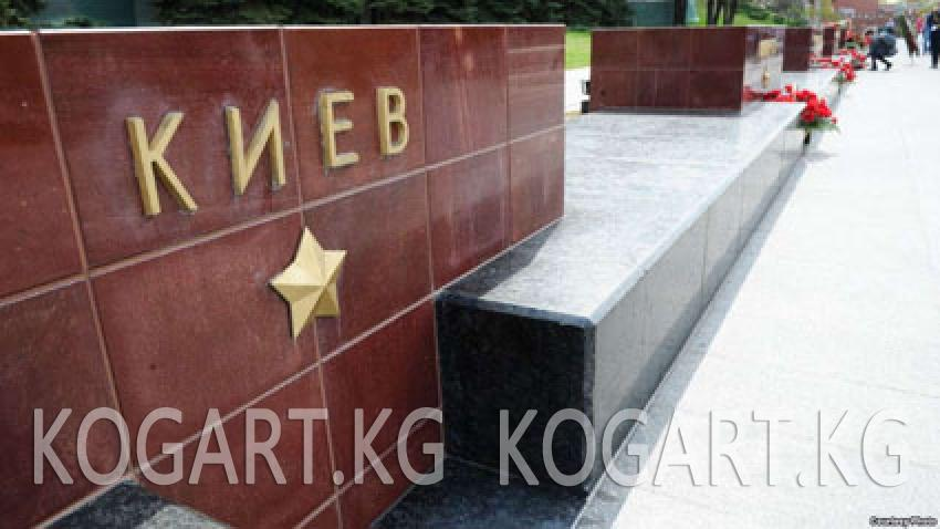 Баатыр шаар Киевдин мемориалына гүл коюлган жок