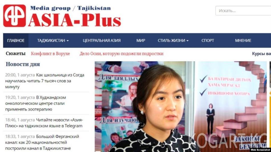 Тажикстанда «Азия-плюс» сайты бөгөттөлдү