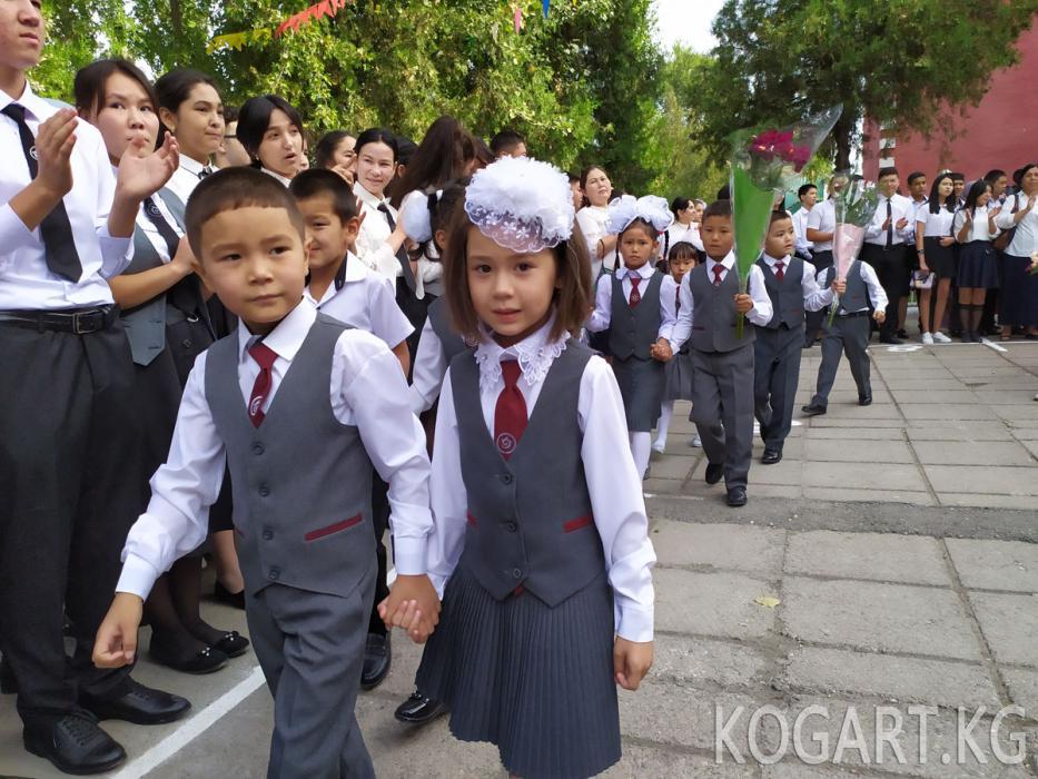 Жалал-Абад:  Биринчи класска 2 миң 300 окуучу кабыл алынды (ФОТО)