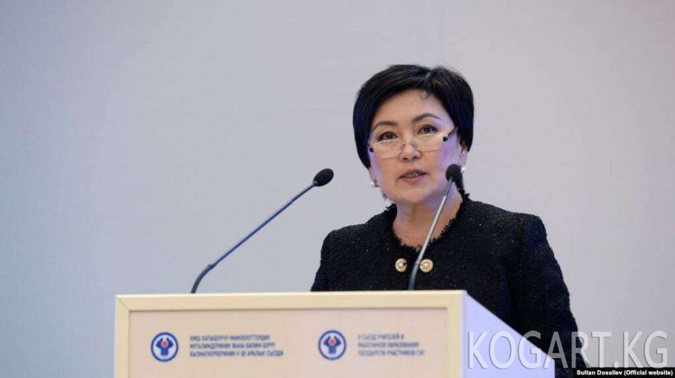 Гүлмира Кудайбердиева министрлик кызматтан бошотулду