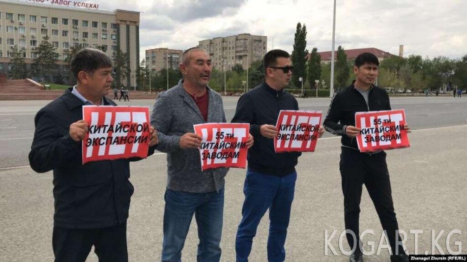 Казакстандын беш шаарында «кытай экспансиясына каршы» акциялар өттү