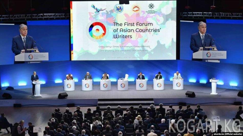 Азия өлкөлөрүнүн жазуучулар форумуна Казакстандын бюджетинен 281...