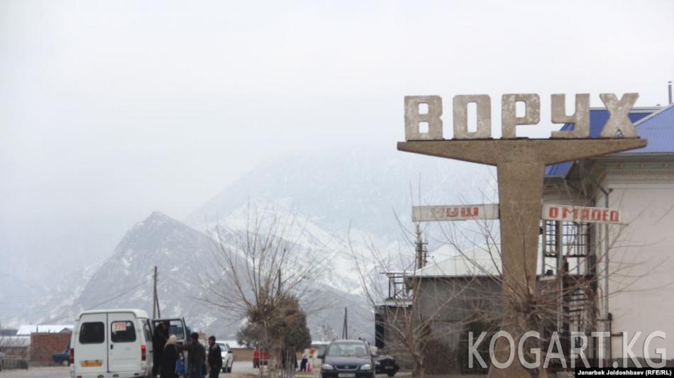 Разаков: Кыргызстан Ворух анклавына коридор бербейт
