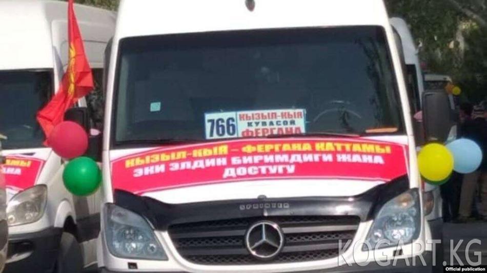 Кызыл-Кыядан Ферганага автобустук каттам ачылды