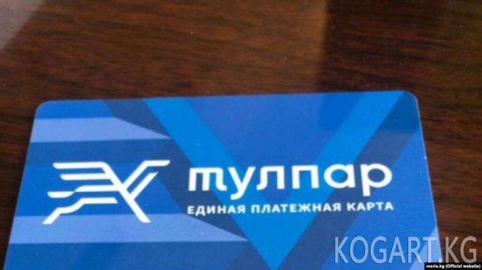 Бишкектин коомдук транспортторунда электрондук билет системасы...