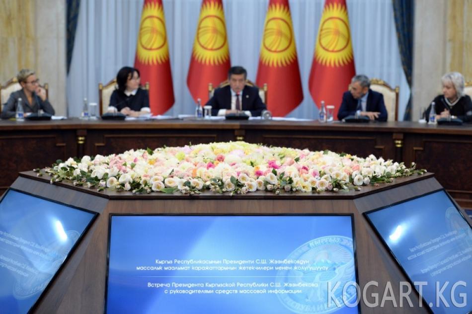 Президент Сооронбай Жээнбеков өлкөнүн ММК жетекчилери менен жолугушту (ФОТО)