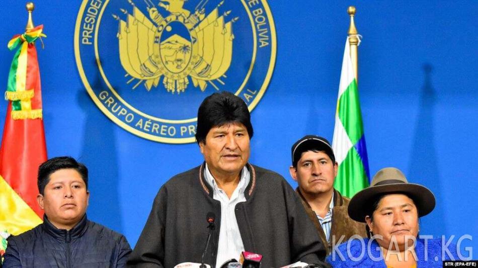 Мексика Боливиянын кызматтан кеткен президентине башпаанек берди