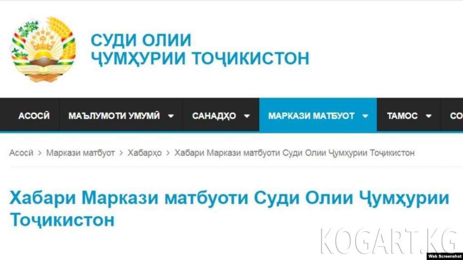 Тажикстанда оппозициялык сайттар менен баракчалар бөгөттөлдү