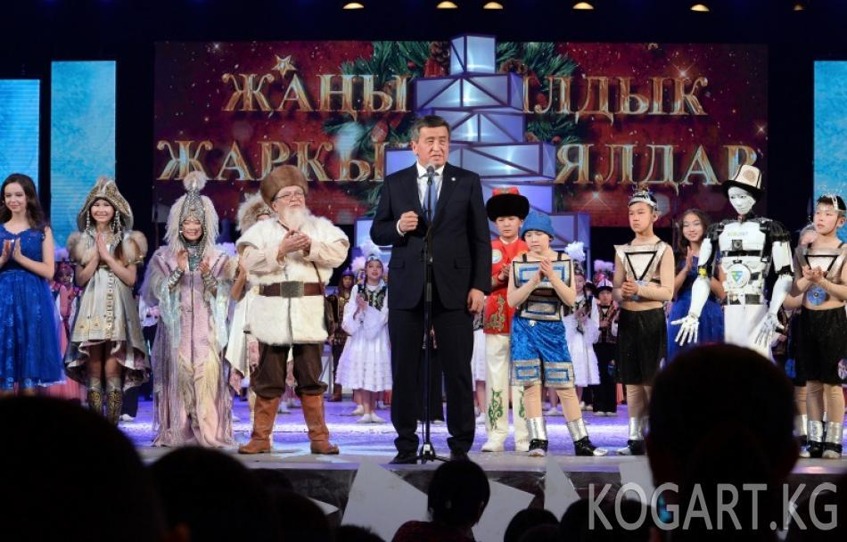 Президент Сооронбай Жээнбеков өлкөнүн балдарын келе жаткан Жаңы жыл...