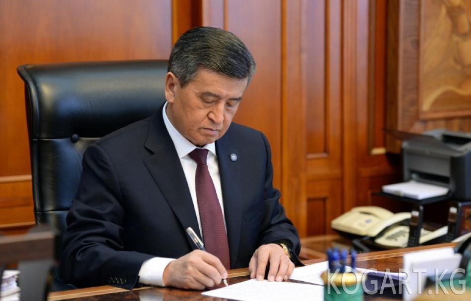 Президент Сооронбай Жээнбеков 2020-жылды Региондорду өнүктүрүү, өлкөнү...