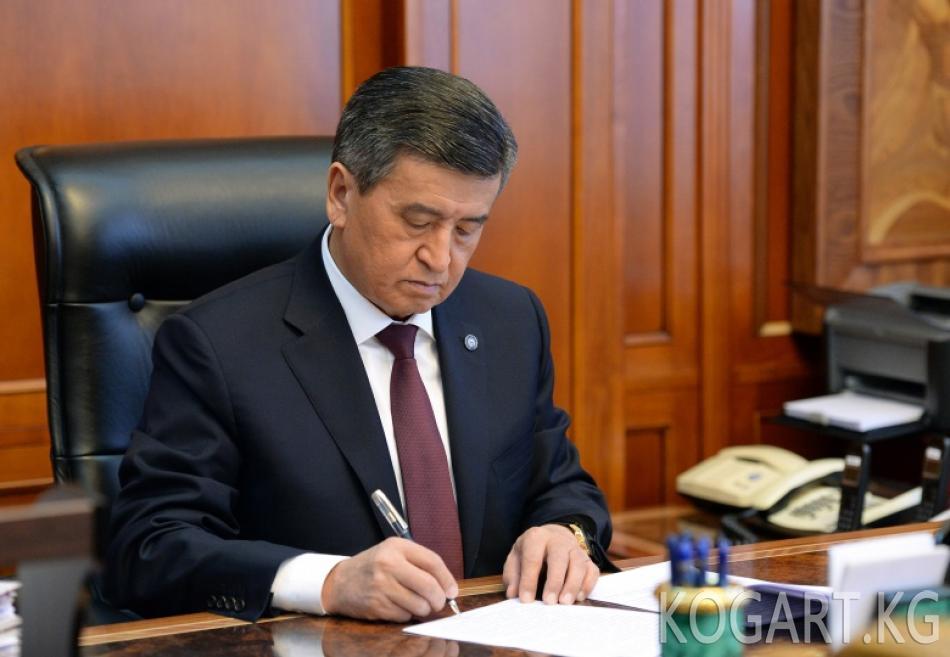 Кыргыз Республикасынын Президентинин Аппаратынын түзүмүндө...