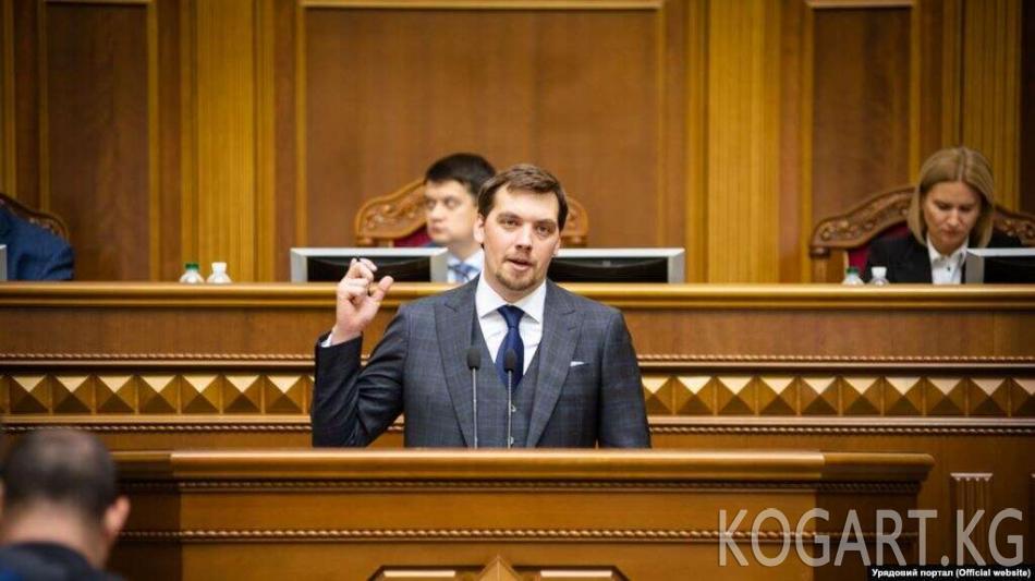Украинанын премьер-министри отставкага арыз жазды