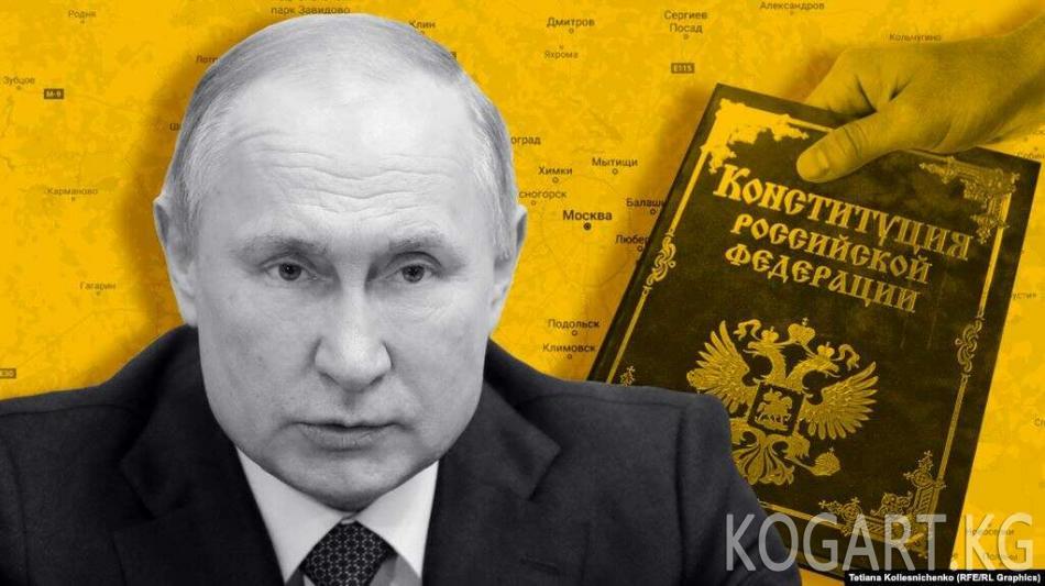 Орусияда президент кызматын «жогорку башкаруучу» деп өзгөртүү...
