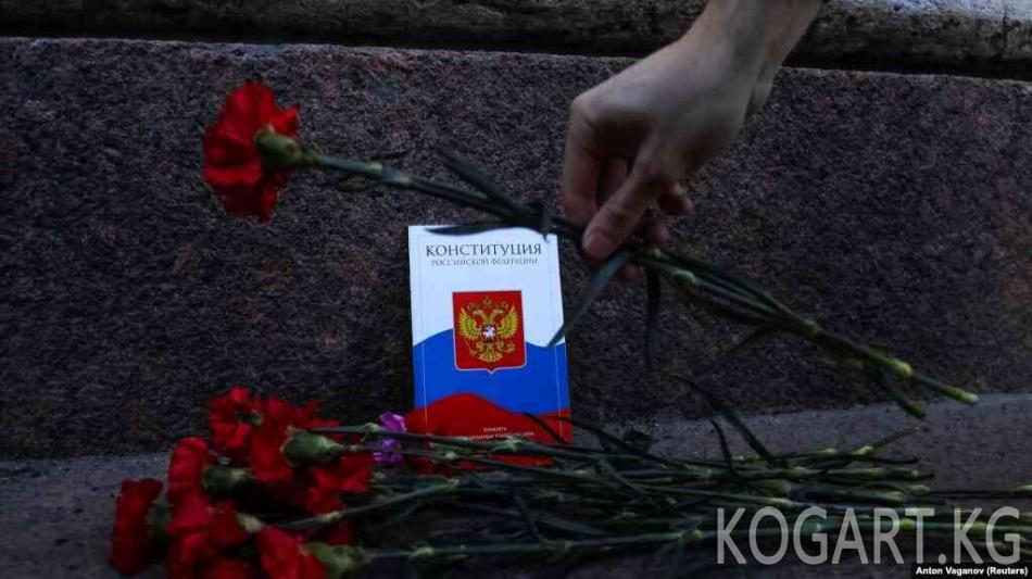 Орусиянын шаарларында Конституцияны өзгөртүүгө каршы акциялар өттү