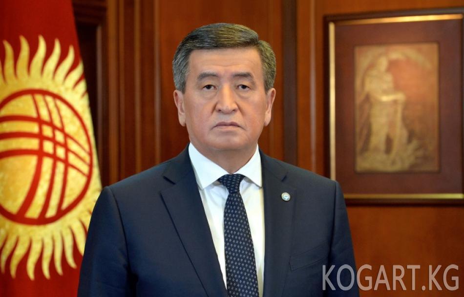 Президент Сооронбай Жээнбеков: Бүгүнкү чоң сыноо келген күндөрү...