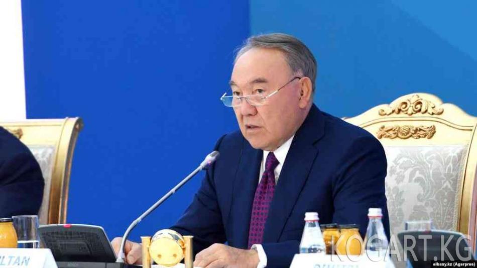 Назарбаев казакстандыктарды дүрбөлөңгө түшпөөгө чакырды