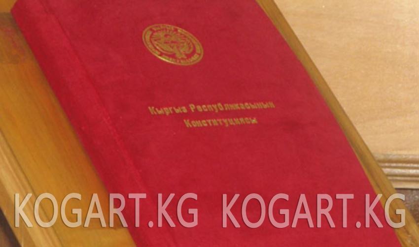 Кыргызстанда Конституция күнү белгиленүүдө