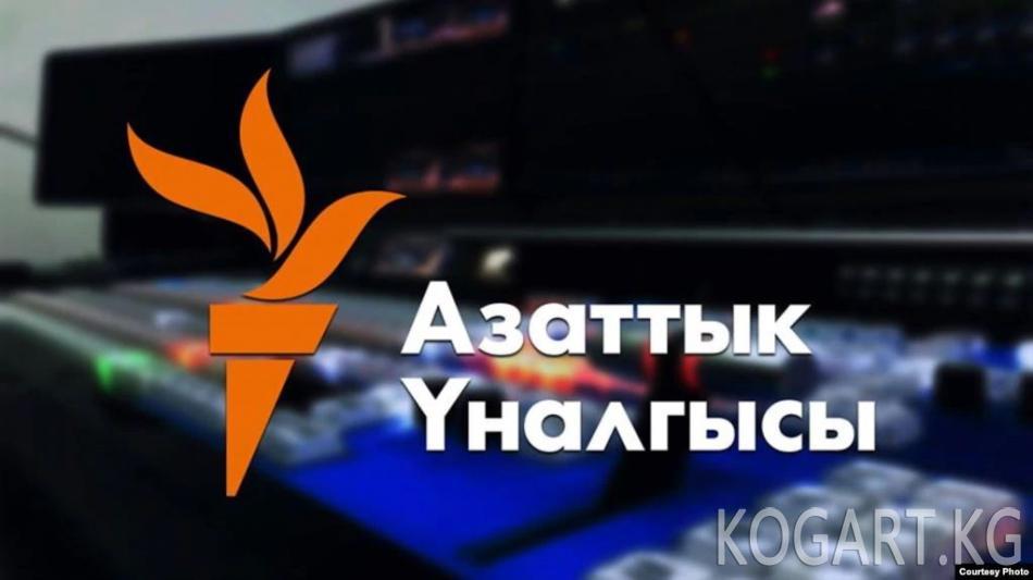 ЭлТР каналы «Азаттыктын» телепрограммаларын көрсөтүү боюнча келишимди бир...
