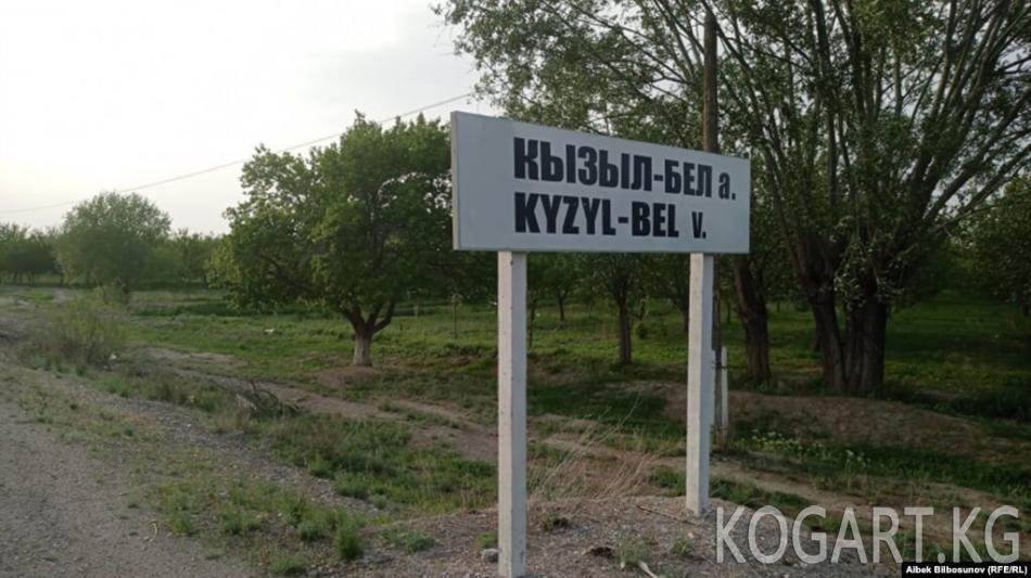Кызыл-Белде тынбай уланган атышуу токтоду