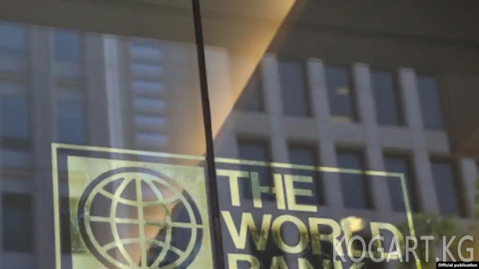 Дүйнөлүк банк Кыргызстанга 17 млн. доллар берет