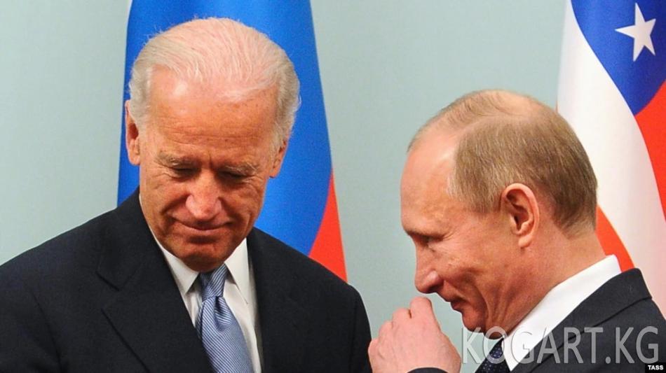 Байден менен Путин 16-июнда Женевада жолугат