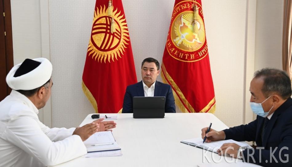 Президент Садыр Жапаров: Кыргызстан мусулмандар дин башкармалыгынын өлкөдө дин аралык, этностор аралык тынчтыкты сактоодогу ролу өтө чоң