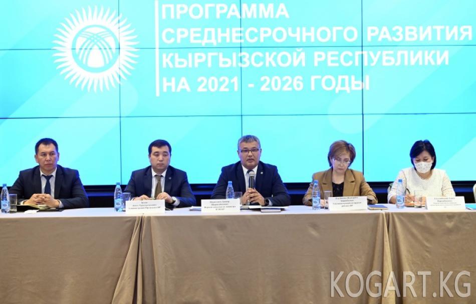 Кыргызстандын 2026-жылга чейинки өнүгүү программасы жарандык коомдун өкүлдөрү менен талкууланды