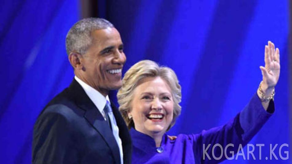 Обама Клинтондун талапкерлигин чечкиндүү колдоого алды