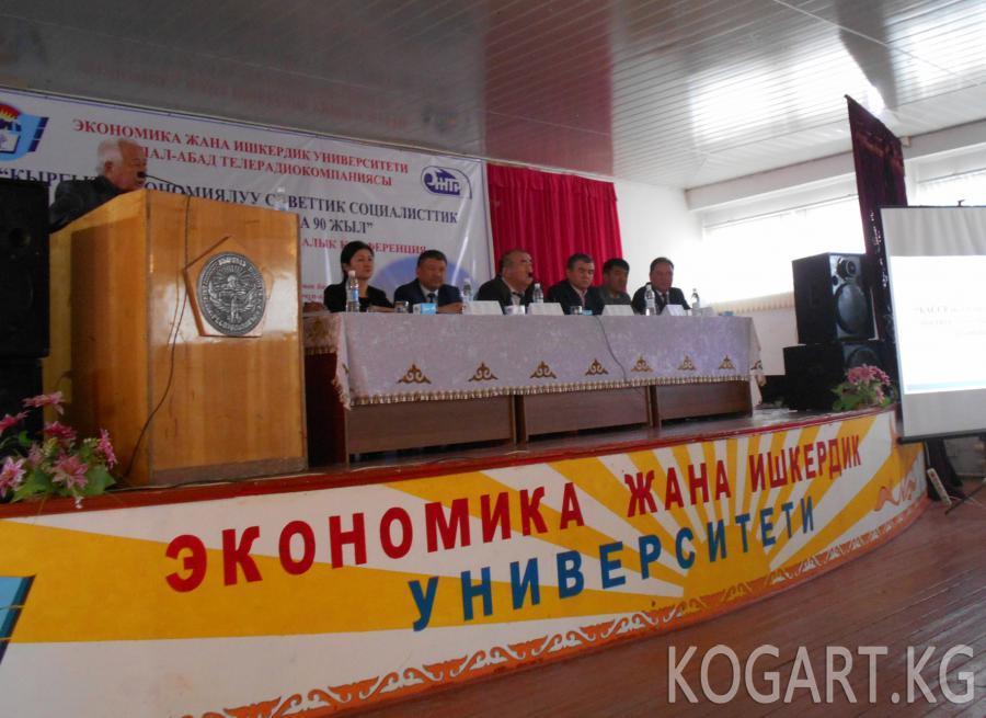 Экономика жана ишкердик университетинде илимий конференция өткөрүлдү