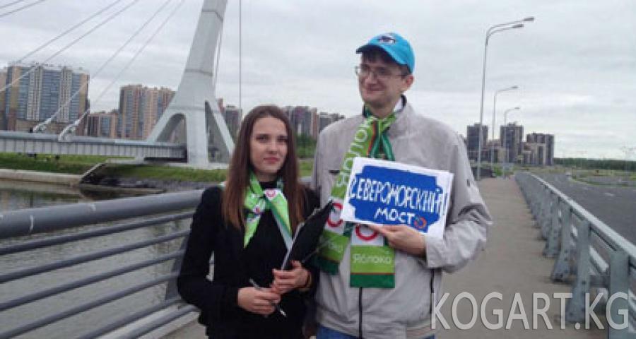 Петербург: активисттер көпүрөгө Кадыровдун ысымын ыйгарууга каршы
