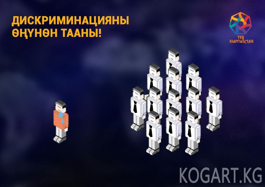 ДИСКРИМИНАЦИЯНЫ ӨҢҮНӨН ТААНЫ! (ФОТО)
